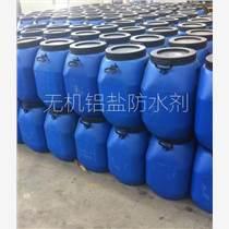 河南防水涂料、防水劑、無機鋁鹽防水劑