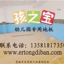 幼兒園地板,幼兒園塑膠,幼兒園防滑地板