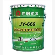 福建漳州佳陽水性聚氨酯注漿液發泡劑堵漏劑批發