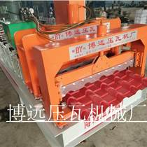 供應800型竹筒琉璃瓦壓瓦機