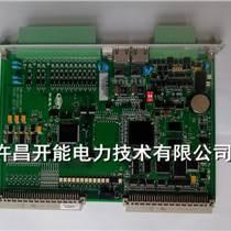 供應許繼FCK-803電源CPU信號通訊交流插件 液