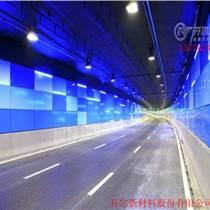 隧道裝飾防火板隧道裝飾防火板