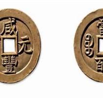 重庆什么地方可以鉴定古玩古钱币啊