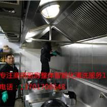 普陀厨房油烟管道清洗公司提供油烟管道清洗、排烟罩清洗