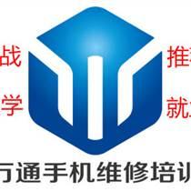 深圳正規手機維修培訓主板維修培訓
