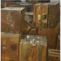 模具回收廢舊模具收購塑膠模具買賣