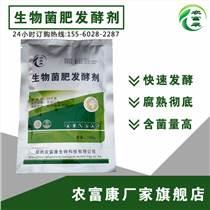 生物有機肥發酵劑正規生產廠家 專業腐熟雞糞制作生物菌