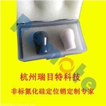 安徽点焊陶瓷销-DWX-SN-01|电极陶瓷定位销多