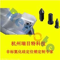 芜湖点焊氮化硅销-RMT-DWX-01|焊接不分流,