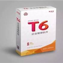 用友T6 企业管理软件