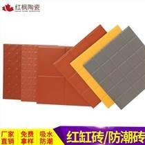 紅缸磚紅地磚300 300防滑酒店廚房專用吸水瓷磚