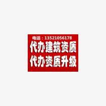 代辦2019年北京建筑裝飾裝修二級資質 鴻洋誠達超快