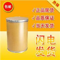 日化香精现货供应-乙位萘甲醚