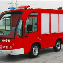 新款電動消防車輕便型