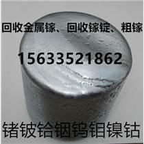 求购锗 回收镓 收购铪-冀中金属材料回收