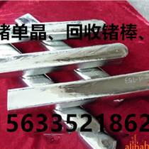 專業收購鍺金屬,廢鍺回收,氧化鍺回收價格