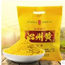 黃小米新米農家現磨五谷雜糧小黃米粥山西特產5斤
