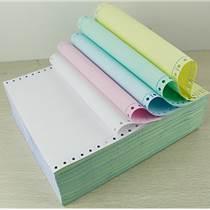電腦打印紙,241電腦打印紙