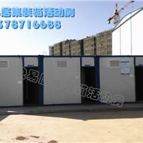 鄭州住人集裝箱公共衛生間廁所