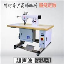厂家直销超声波内衣花边裁剪机器 超音波花边缝合机 免