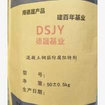 混凝土防腐阻锈剂 混凝土钢筋防腐防锈添加剂
