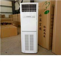 柜式水空调 3匹柜式水空调 水空调厂家