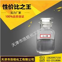 防凍液半成品乙二醇批發廠家