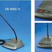 有線會議話筒EN-800M