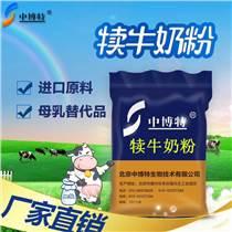 专喂小牛犊的奶粉?#26412;?#20013;博特犊牛代乳粉