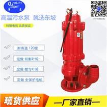 天津污水潛水泵 WQ污水潛水泵價格