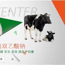 雙乙酸鈉提高奶牛產奶量乳脂率