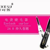 可可蘇/KEKESU/電燙睫毛器
