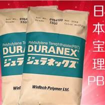 長期代理 PBT/日本寶理/3270阻燃級汽車電子部