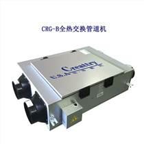 美國創詩CRG-350/B全熱交換管道新風系統 健康
