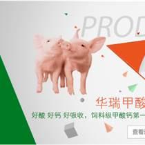 飼料級甲酸鈣畜禽補鈣促生長降低飼料系酸力預防仔豬腹瀉