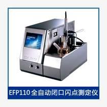 厂家直销石油分析仪EFP110 全自动闭口闪点