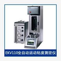 [石油分析儀器報價]EKN-9全自動運動粘度測試儀