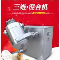 不锈钢三维摆动混合机颗粒搅拌机