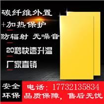 【羅斯納德】防輻射發熱炕板 電熱炕板供應廠家 價格優