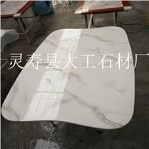 廠家直銷大理石茶幾面、大理石臺面、人造貼紙茶幾面