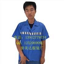 江苏监狱服装定制,监狱服装生产厂家,看守所服装加工报