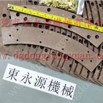 耐磨的 東泰機械刹车板,离合器维修安装
