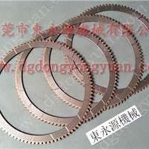 耐磨的 HWAIL沖壓機剎車片,含銅絲離合制動片