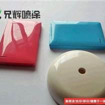 噴油加工橡膠噴油加工橡膠油噴油加工定制噴亮UV