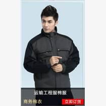 天津棉服/棉衣/防寒服生產廠家