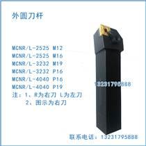 工研所石油管螺纹梳刀杆MCNR/L-3232 M19