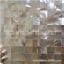 天然白蝶貝殼馬賽克 高檔會所 裝修材料 裝飾