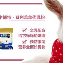 長期供應中博特羔羊代乳粉飼料生產廠家