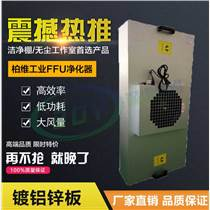 FFU空气净化器无尘工作台家用高效空气净化系统