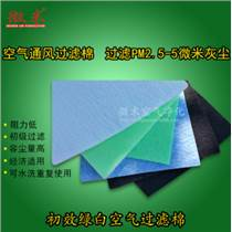 廠家供應 綠白針刺棉 針棉 水洗過濾棉 初效過濾棉